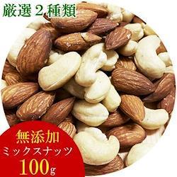 【ミックスナッツ 】厳選2種類のミックスナッツ(アーモンド&カシューナッツ) 100g 【無添加・無塩・無油】