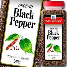 【送料無料】ユウキ食品 MCブラックペパーあらびき540g×1ケース(全6本)