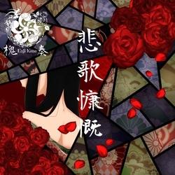 槐奏-Enjikana- 1st EP - 悲歌慷慨