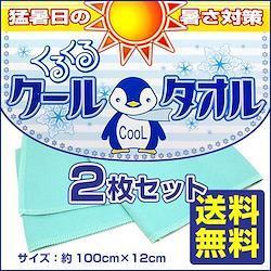 クールタオル2枚セット 冷却スポーツタオル 12cm×100cm くり返し使える 冷却グッズ ネッククーラー メール便 送料無料 ゆうパケット
