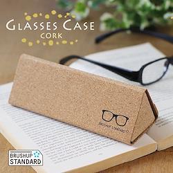メガネケース コルク素材 CORK スリム おしゃれ 三角 ハードケース 眼鏡ケース 眼鏡入れ 折りたたみ メール便 送料無料