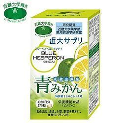 サプリ サプリメント 青みかん 栄養機能食品 近大サプリ 270粒 ブルーヘスペロン キンダイ