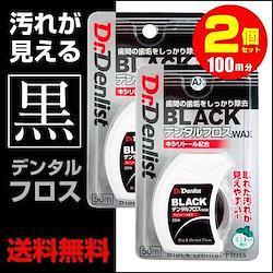 ブラック デンタルフロス 50m×2個セット計100mキシリトール配合 フロス 黒 メール便 送料無料 ゆうパケット