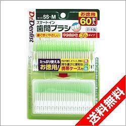 デンリスト スマートイン 歯間ブラシ 60本 お徳用 日本製 携帯ケース付き メール便 送料無料 ゆうパケット