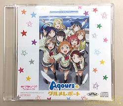 その他ブランド CD ドラマCD AQOURSのグルメリポート