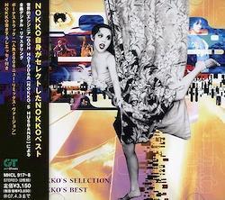 NOKKO'S SELECTION%カンマ%NOKKO'S BEST