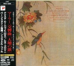 マーラー:交響曲「大地の歌」