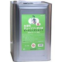 AZ(エーゼット) 水溶性チェーンソーオイル (18L)