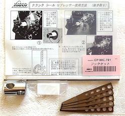 ハスコー(HASCO) CP-98C-781-HAPPY フックセット 〇