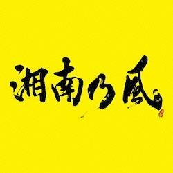 湘南乃風 ~2023~(初回限定盤CD+DVD)