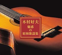 木村好夫 昭和歌謡 ギター 演奏 CD3枚組 3CD-316