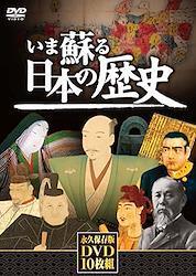 いま蘇る日本の歴史 DVD10枚組 NHD-6000M