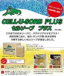 バイオフューチャー セルソーブ(2kg/箱)(500g×4袋入) 油吸着材