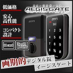 電子錠 AEGIS GATE(イージスゲート) 取付け説明書付き 工事不要・安い・電子キー