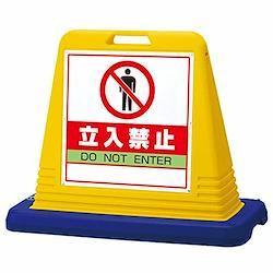樹脂スタンド看板 サインキューブ 「立入禁止」 両面表示/本体カラーイエロー/反射加工あり