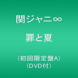 罪と夏(初回限定盤A)(DVD付)