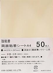 両面粘着シートA4 【50 枚セット】 薄型 強粘着 サイズ210×297mm