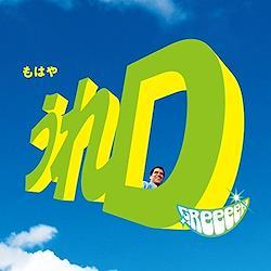 うれD(読み:うれでぃー)(初回限定盤A)(DVD付)(オリジナルVRスコープ付)