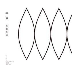 球体(CD+Blu-ray)(スマプラ対応)