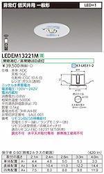 東芝 LED 非常用照明器具 埋込形 専用形 Φ100 一般形 13形(低天井用~3m) 常時消灯/非常時LED点灯 LEDEM13221M