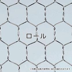 亜鉛亀甲金網 目開き:40mm #20 線径:0.7mm サイズ:910mm×30m 亜鉛引亀甲 亀甲金網 亀甲網