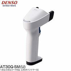 【DENSO】2次元コードモデル (USB・LEDマーカ・ガンタイプ) (AT30Q-SMU (白))