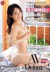 某主婦雑誌の誌面を飾る綺麗な女性は、母乳溢れる親子モデルー。あいみさん27歳 AV Debut-! マドンナ [DVD]