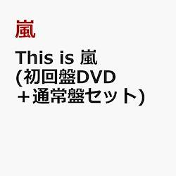 This is 嵐 (初回限定盤 2CD+DVD)+(通常盤)セット