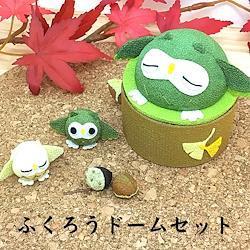 ふくろうドームセット 秋小物 ミニチュア インテリア  緑色