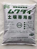 ムクダイ土壌専用粉