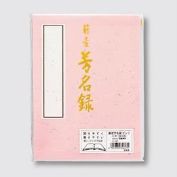 1165354 マルアイ 藤壺 芳名録メ-43P ピンク 5行罫