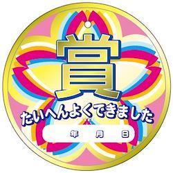 1144189 オキナ メダルカード さくら 10枚入 PS1189