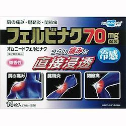 【おまとめセット】【痛み止め・解熱】(高血圧による肩こり・頭痛含む)オムニードフェルビナク 14枚×3セット