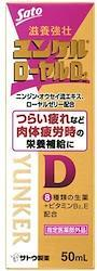 佐藤製薬 ユンケルローヤルD2 50ml 10本
