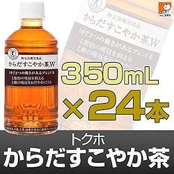 からだすこやか茶W(特保) 350ML × 24本