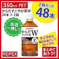 コカコーラ からだすこやか茶W PET350ml×24本 【×2ケース:合計48本入】