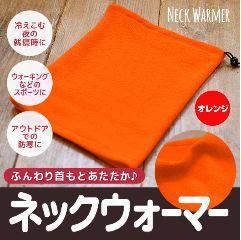 防寒の必需品!ネックウォーマー オレンジ