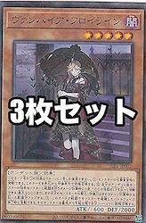 【3枚セット】遊戯王 SLT1-JP002 ヴァンパイア・フロイライン (日本語版 ノーマルパラレル) - セレクション - SELECTION 10