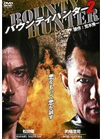 【中古】バウンティハンター 2 b18840/DBOS-8983【中古DVD】