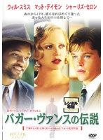 【中古】バガー・ヴァンスの伝説 b19124/FXBR-19943【中古DVD】