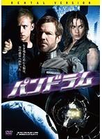 【中古】パンドラム b18249/RDD-80127【中古DVD】