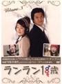 【中古】ランラン18歳 Vol.3 b3554/RENT-505【中古DVD】