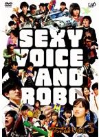 【中古】▼セクシーボイス アンド ロボ Vol.3 b10884/VPBX-16315【中古DVD】