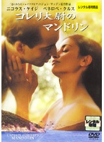 【中古】コレリ大尉のマンドリン b18479/VWDP-4319【中古DVD】