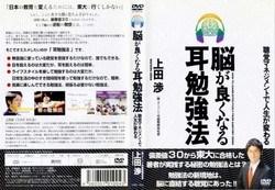 【中古】脳が良くなる耳勉強法 b19665/YOKO-002【中古DVD】