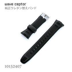 カシオ CASIO ウェーブセプター WAVE CEPTOR 純正 替えバンド ベルト ウレタン 黒 ブラック 10152407