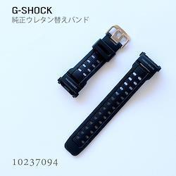 カシオ CASIO G-SHOCK Gショック 純正 替えバンド ベルト ウレタン 黒 ブラック 10237094