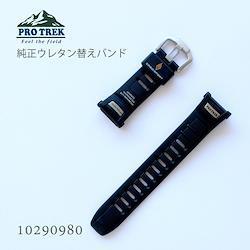 カシオ CASIO プロトレック PROTREK 純正 替えバンド ベルト ウレタン 黒 ブラック 10290980