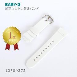 ベビーG BABY-G 純正 替えバンド 腕時計 バンド交換 カシオ 白 10309272 CASIO