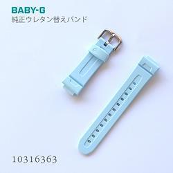 カシオ CASIO ベビーG BABY-G 純正 替えバンド ベルト ウレタン 水色 10316363